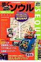 歩くソウル 2011-2012 単行本・ムック / メディアポルタ 日本地図共販
