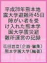 大学避難所45日 平成28年熊本地震/障がい者を受け入れた熊本学園大  /熊本日日新聞社/熊本学園大学画像