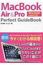 MacBook Air & Pro Perfect GuideBook Mountain Lion対応  /ソ-テック社/野沢直樹画像