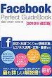 Facebook Perfect GuideBook   2013年改訂版/ソ-テック社/森嶋良子