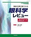 眼科学レビュー 最新主要文献でみる 2021-'22 /総合医学社/大鹿哲郎 鍬谷書店 9784883787364