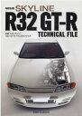 日産スカイラインR32 GT-Rテクニカルファイル /スタジオタッククリエイティブ スタジオタッククリエイティブ