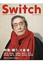 SWITCH  28-2 /スイッチ・パブリッシング画像