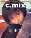 c.mix前田愛画像