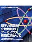 原子力発電所立地地域のア-カイブズ構築に向かって (財)新技術振興渡辺記念会委託研究「先端科学技術の