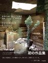 大地の建築 アンサンブル・スタジオ /TOTO出版/アンサンブル・スタジオ TOTO 9784887063907