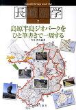 島原半島ジオパ-クをひと筆書きで1周する   /長崎文献社/寺井邦久
