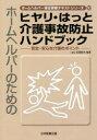 ホ-ムヘルパ-のためのヒヤリ・はっと介護事故防止ハンドブック 安全・安心な介護のポイント  /日本医療企画/加藤良夫画像