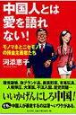 中国人とは愛を語れない! モノマネとニセモノの拝金主義者たち  /並木書房/河添恵子画像