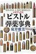 ピストル弾薬事典 メカブックス  /並木書房/床井雅美