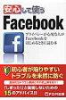 安心して使うFacebook プライバシ-が心配な人がFacebookをはじめる  /富士通エフ・オ-・エム/ICTコミュニケ-ションズ株式会社