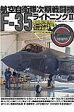 航空自衛隊次期戦闘機F-35ライトニング2   /文林堂/青木謙知