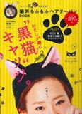 猫耳もふもふヘアターバンBOOK 本/雑誌 単行本・ムック / フェリシモ出版