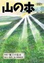 山の本 116号(2021 夏) /白山書房 白山書房 9784894752375