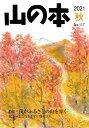 山の本 117号(2021 秋) /白山書房 白山書房 9784894752399