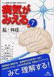 病気がみえる  7 /メディックメディア/医療情報科学研究所