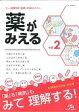 薬がみえる  vol.2 /メディックメディア/医療情報科学研究所