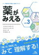 薬がみえる  vol.3 /メディックメディア/医療情報科学研究所