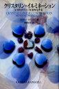 クリスタリン・イルミネ-ション 5つのボディ-を活性化する  /OEJ Books/カトリ-ナ・ラファエル画像