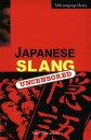 Japanese Slang Uncensored