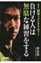 負ける人は無駄な練習をする 卓球王勝者のメンタリティ-  /卓球王国/水谷隼画像