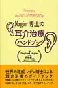 Nogier博士の耳介治療ハンドブック   /シ-ビ-ア-ル/ラファエル・ノジェ画像