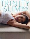 """TRINITY-SLIM""""全身やせ""""ストレッチ SHIHO'S AGELESS BODY MAKI  /SDP/SHIHO画像"""