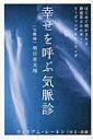 幸せを呼ぶ気脈診 はじめて明かされる神道系エネルギ-・リ-ディング&  /ヒカルランド/明日香天翔画像