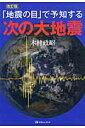 「地震の目」で予知する次の大地震   改訂版/マガジンランド/木村政昭画像