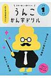 日本一楽しい漢字ドリルうんこ漢字ドリル小学1年生   /文響社