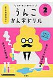 日本一楽しい漢字ドリルうんこ漢字ドリル小学2年生   /文響社