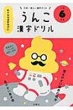 日本一楽しい漢字ドリルうんこ漢字ドリル小学6年生   /文響社