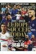 ヨーロッパサッカー・トゥデイシーズン開幕号  2017-2018 /日本スポ-ツ企画出版社