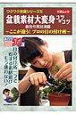 盆栽素材大変身コツのコツ ここが違う!プロの目のけ所 /近代出版(京都) 近代出版 9784905777113