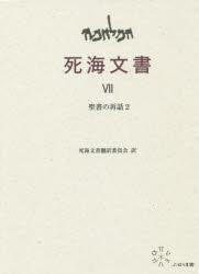 VII 聖書の再話2 (死海文書)
