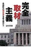 完全取材主義 永田町の現在史を読み解け!!