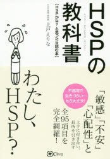 HSPの教科書