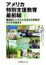 徹底的にシステム化された学校が子どもを伸ばす 学芸みらい社 9784908637834