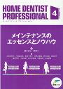 HOME DENTIST PROFESSIONAL 4 /インタ-アクション/藤木省三