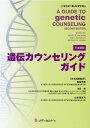 遺伝カウンセリングガイド 日本語版 /メディカルドゥ/福島明宗