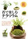 苔で楽しむテラリウム /エムピ-ジェ-/富澤直人 9784909701183