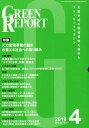 GREEN REPORT 全国各地の環境情報を集めたクリッピングマガジン 2019 4 /地域環境ネット