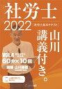 2022基本テキスト 社労士山川講義。Vol.4 健康保険法・一般常識 9784909916563