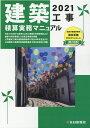 建築工事積算実務マニュアル 2021 /全日出版社/神尾和明 全日出版社