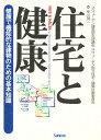 住宅と健康   /三和書籍/スウェ-デン建築研究評議会