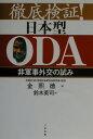 徹底検証!日本型ODA 非軍事外交の試み  /三和書籍/金熙徳