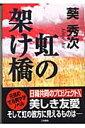 虹の架け橋   /三和書籍/葵秀次