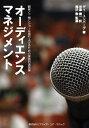 オ-ディエンス・マネジメント 観客と一緒にショ-を盛り上げるための実践的演技論 /リアライズ・ユア・マジック/ゲイ・ユンバ-グ リアライズ・ユア・マジック 9784990657116