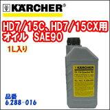 (ケルヒャーエンジン式高圧洗浄機用) オイル SAE15W-40 1LNO.6.288-050