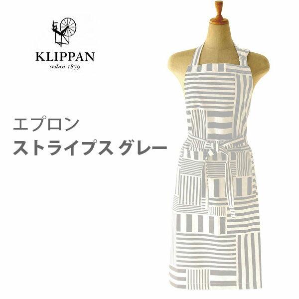 KLIPPAN(クリッパン)「エプロン ストライプス グレー」
